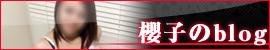櫻子(さくらこ)のblog