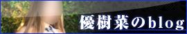 優樹菜のblog